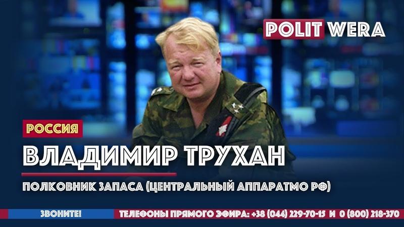 Владимир Трухан про белорусских кандидатов в президенты и Почему Россия закрывает свой рынок