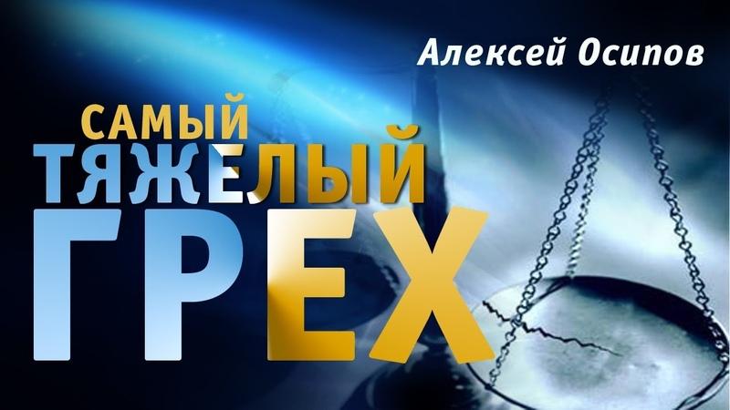Какой ГРЕХ самый СТРАШНЫЙ Осипов Алексей Ильич