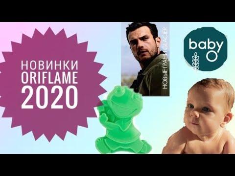 ОРИФЛЕЙМ НОВИНКИ 2020 СМОТРЕТЬ СУПЕР НОВИНКИ 2020 ORIFLAME КОСМЕТИКА АРОМАТ BABY 0