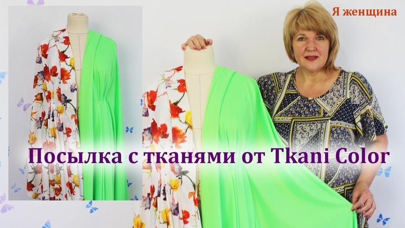 Новые ткани из магазина Tkani Color Обзор посылки с тканями