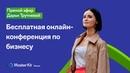 Прямой эфир Дарьи Трутневой Бесплатная онлайн-конференция по бизнесу