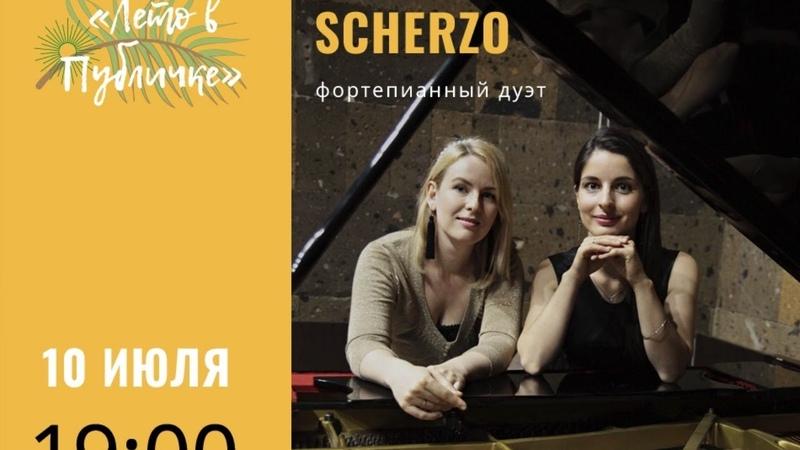Репитиция концерта фортепианного дуэта Scherzo