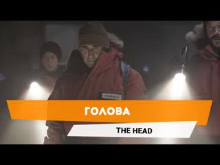 Голова | The Head  трейлер сериала 2020
