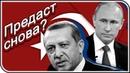 Нужно ли России снова ждать от Эрдогана «удар в спину»?