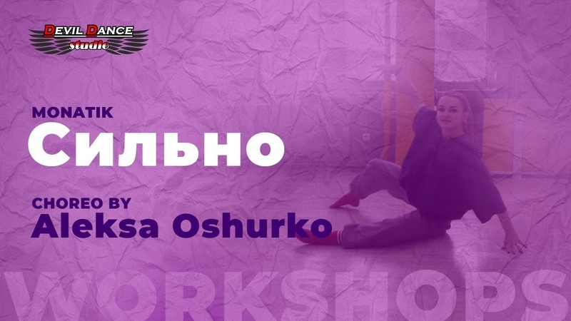 MONATIK Сильно choreo by Aleksa Oshurko DDS Workshops
