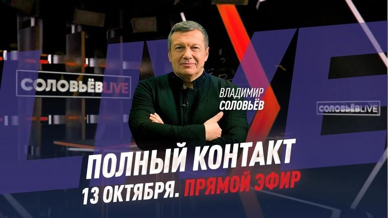 Навальный петрушка западных спецслужб Новая волна насилия в Минске Война в Карабахе