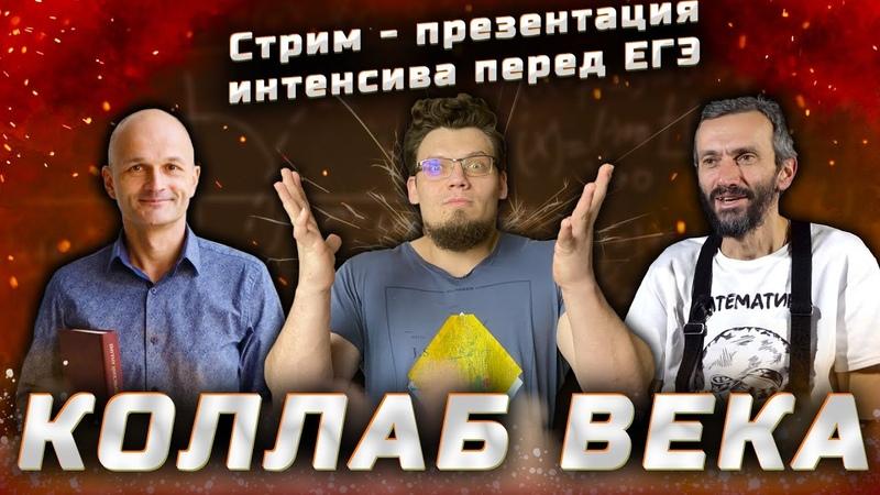 Савватеев Математик МГУ и Максим Олегович решают ГРОБОВОЙ вариант ЕГЭ 2020🚀