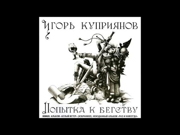 Игорь Куприянов Попытка к бегству 1991 Full Album