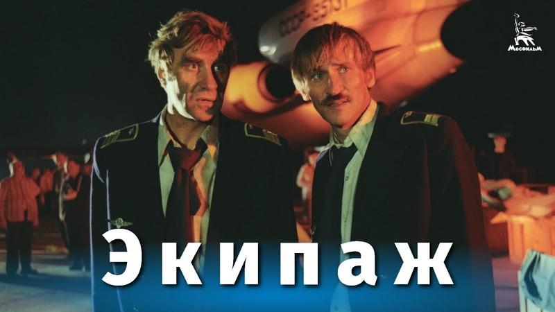 Экипаж драма фильм катастрофа реж Александр Митта 1979 г
