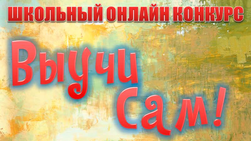 Полянская Ирина 2 класс Р Ловланд Обещание