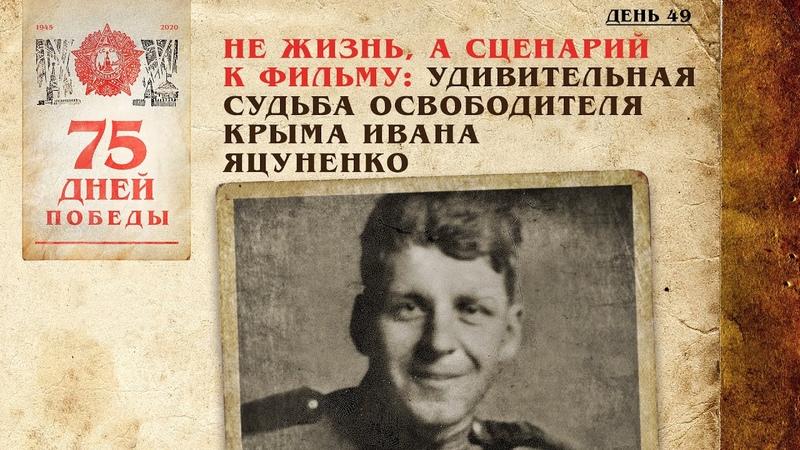Не жизнь а сценарий к фильму Удивительная судьба освободителя Крыма Ивана Яцуненко