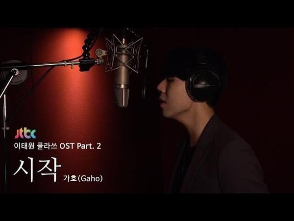 LIVE 가호 Gaho 시작 Start 이태원클라쓰 OST Part 2 ITAEWON CLASS OST Part 2
