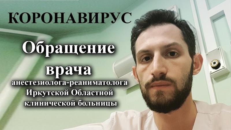 Коронавирус! - Обращение врача анестезиолога-реаниматолога Иркутской Областной клинической больницы