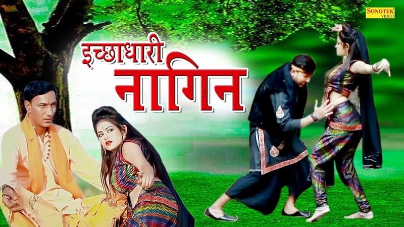 इच्छाधारी नागिन Happy Singh Preety Deshwal TR SK Bibba Latest Haryanvi 2019