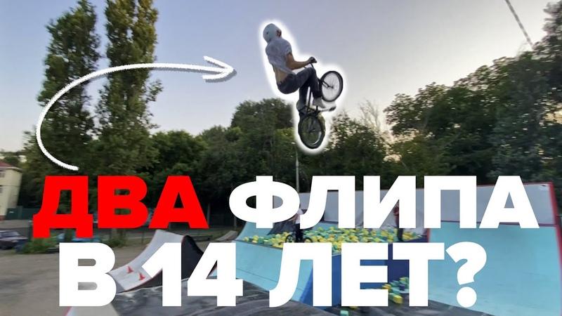 Двойной БЭКФЛИП на BMX в 14 лет Запредельные трюки на BMX