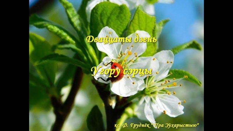 20 май Угору сэрцы