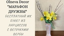 Бесплатный МК по созданию декоративного букета из нарциссов с веточками вербы.Марафон дружбы. День 3