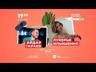 Лукерья Ильяшенко и Айдар Гараев в гостях шоу Ночнои Контакт