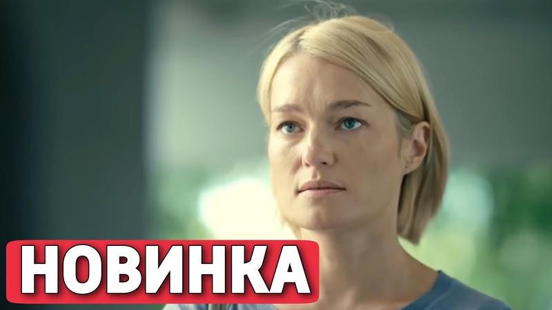 ЭТА МЕЛОДРАМА ВЗОРВАЛА ИНТЕРНЕТ НОВИНКА Второе Дыхание 1 4 серия РУССКИЕ МЕЛОДРАМЫ НОВИНКИ