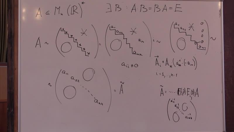 I 11 Матрицы Обратная матрица