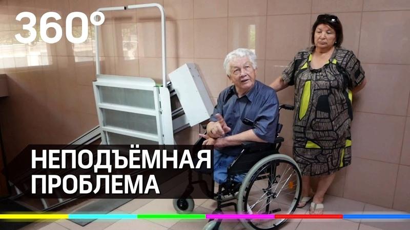В Челябинске соседи не дают инвалиду подключить подъёмник