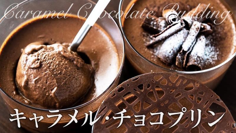 キャラメル・チョコレートプリンの作り方 Caramel Chocolate Pudding