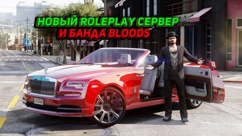 НОВЫЙ ROLEPLAY СЕРВЕР ELEMENT RP И БАНДА BLOODS ЖУТЬ КАК ИНТЕРЕСНО