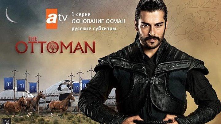 Основание Осман 1 серия Русские субтитры Turksinema