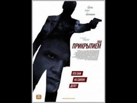 Под прикрытием 1 серия все серии подряд без рекламы русский боевик скачать 1 16 серий 2012