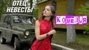 КОМЕДИЯ ВЗОРВАЛА ИНТЕРНЕТ! Разрешите тебя поцеловать… Отец невесты Русские комедии, фильмы HD