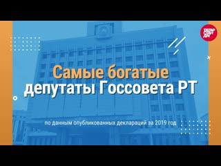 Депутаты Госсовета РТ отчитались о своих доходах за 2019 год