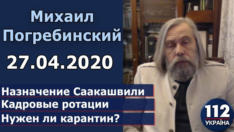 Михаил Погребинский в ток шоу Урядовий квартал на 112 27 04 2020