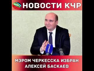 Новый мэр Черкесска Алексей Баскаев