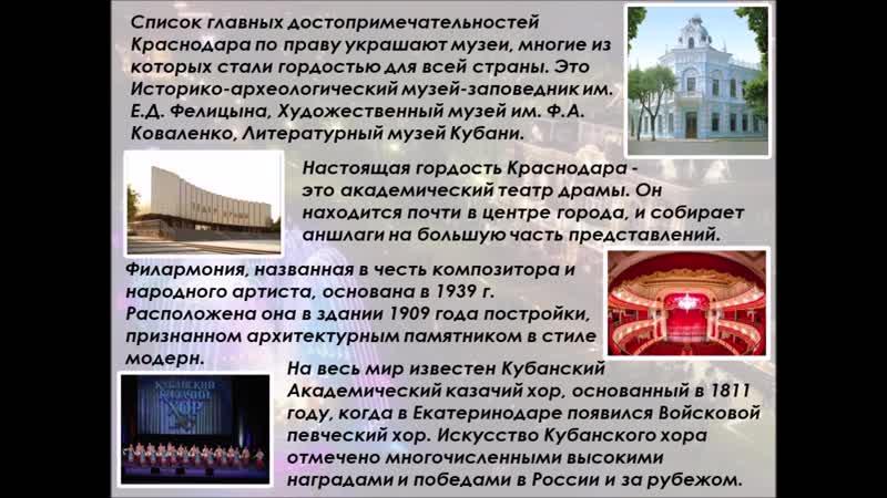 Презентазия Кателкиной Н С г Краснодар