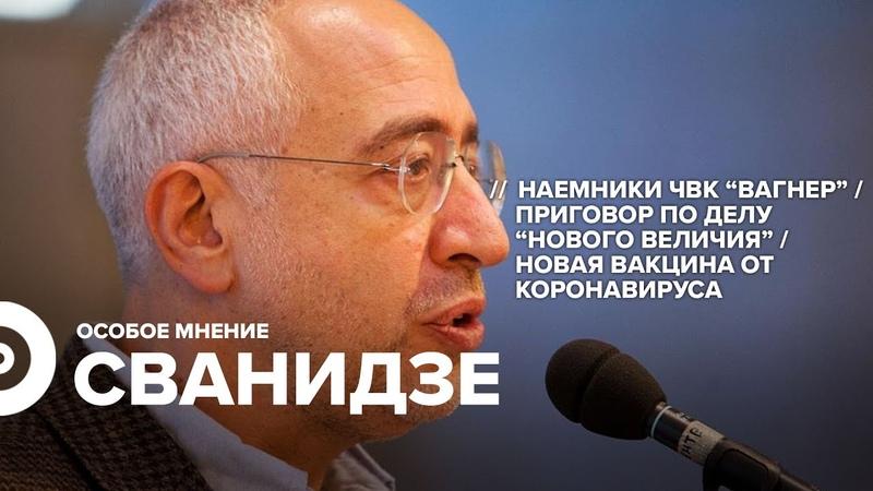 Николай Сванидзе Особое мнение 07 08 20