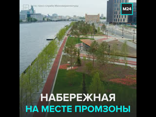 Набережную Марка Шагала обустраивают на месте промзоны ЗИЛ  Москва 24