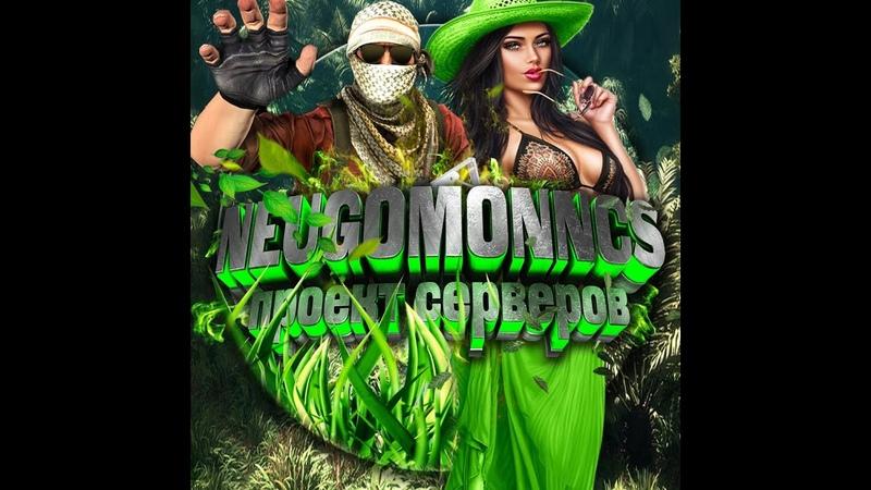 Counter Strike 1 6 Неугомонный проект NEUGOMONNCS