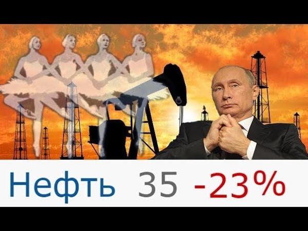 Начало большого конца для РФ. Цены на нефть установили антирекорд падения с 1991 года.