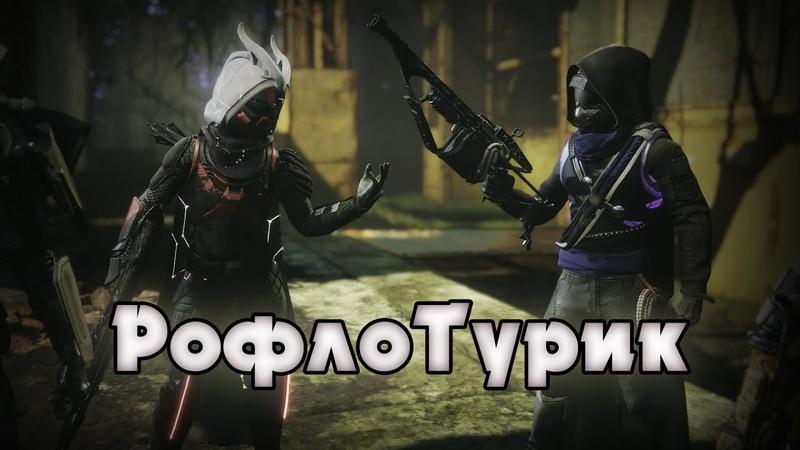 Особый Отдел Рофлотурик 9 08 2020 Destiny 2
