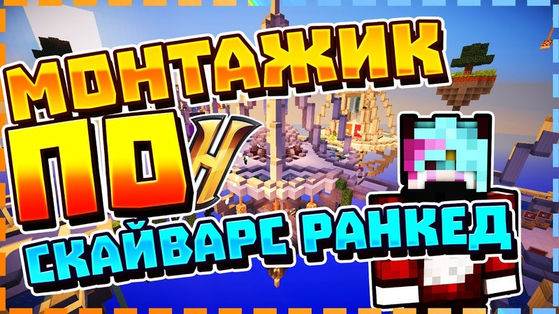 МОНТАЖИК ПО РАНКЕД|ПУТЬ ДО АЙРОН ДЕВИЗИИ!