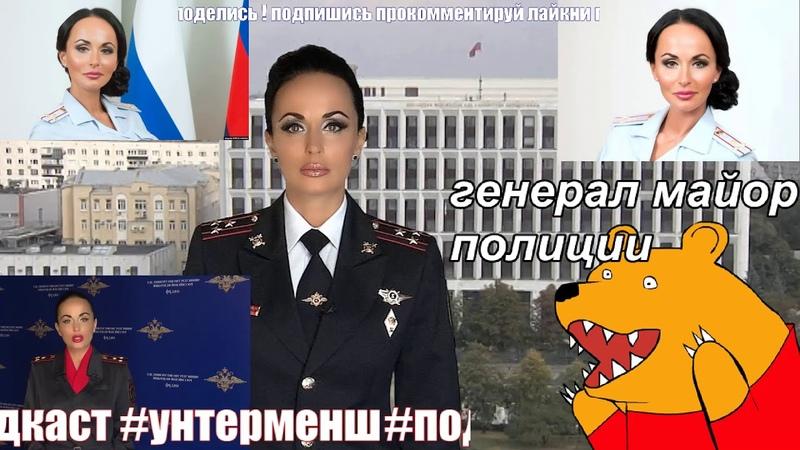 ирина волк и генерал майор полиции несправедливое назначение паркетная тамбовская пресс волчица