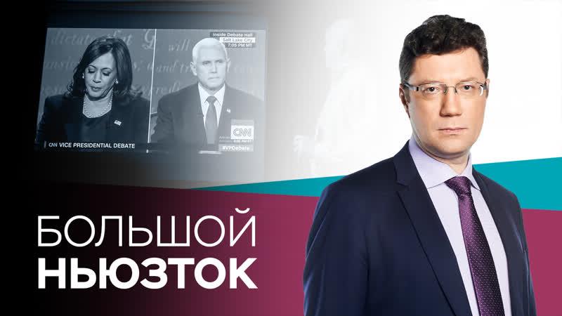 Москва в ожидании карантина эпидемия в Верховной Раде дебаты Пенса и Харрис Бейрут после взрыва