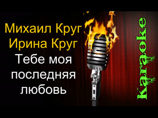 Михаил и Ирина Круг - Тебе моя последняя любовь ( караоке )