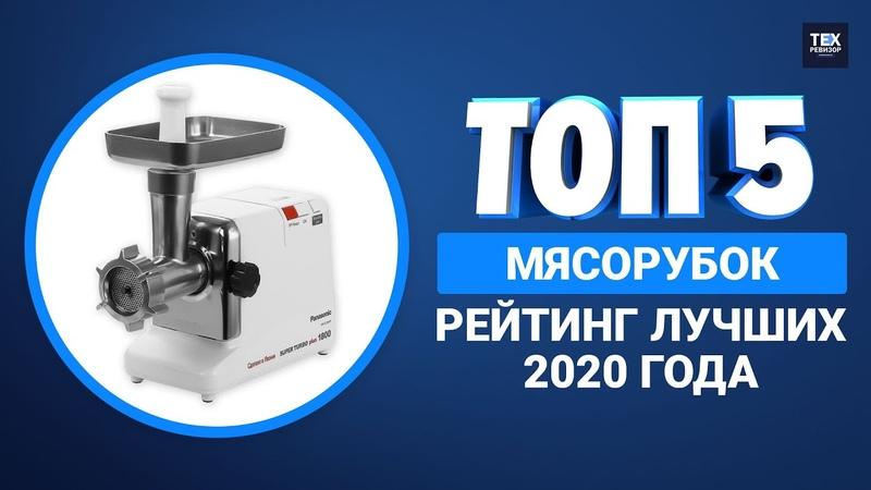 ТОП-5 мясорубок | Рейтинг лучших 2020 года