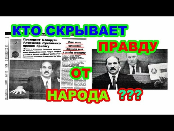 Не СРОЧНЫЕ Новости Предупреждаю Только факты О этом молчали 20 лет Кто в Беларуси скрывает правду