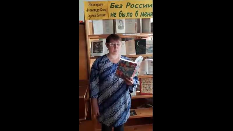 51. Терентьева Татьяна читает Красноборский вальс Хозяиновой Милицы Андреевны