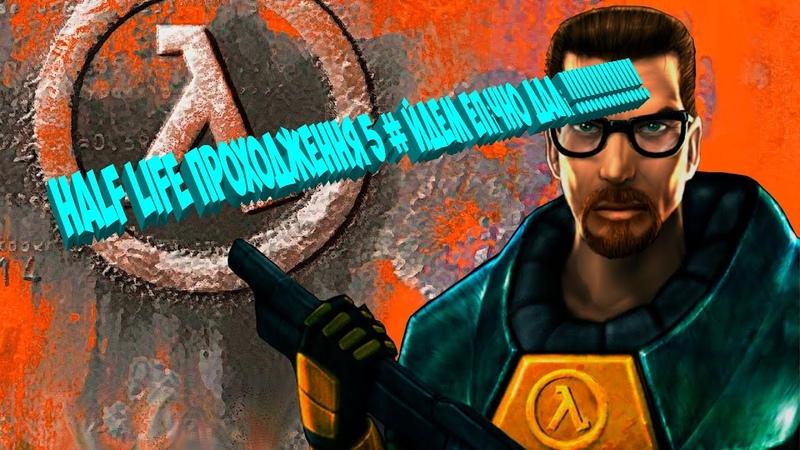 Half Life Проходження 5 Йдем Епічно Далі !