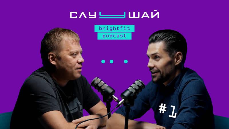 Слуууушай 1 Иван Моисеенко и Илья Коноплев