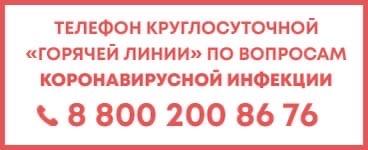 """Телефон региональной """"горячей линии"""" по вопросам связанным с эпидемией коронавируса"""