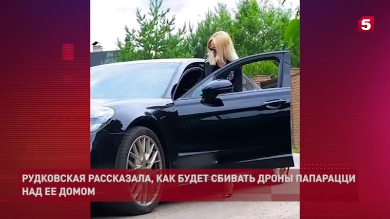 Рудковская будет сбивать дроны папарацци над своим домом